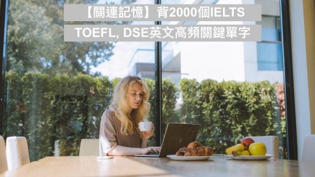 【關連記憶】背2000個IELTS, TOEFL, DSE英文高頻關鍵單字