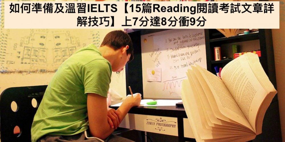 如何准备及温习雅思【15篇阅读考试文章详解技巧】上7分达8分冲9分